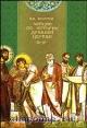 Лекции по истории древней церкви том 3-4й